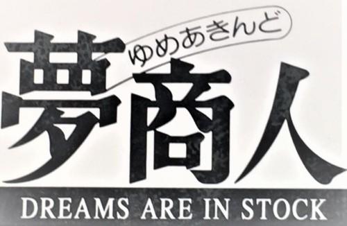 岡山県で骨董品高価買取|骨董買取 夢商人